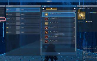 武器迷彩の選択画面