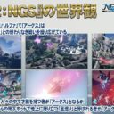 PSO2NGSの世界観