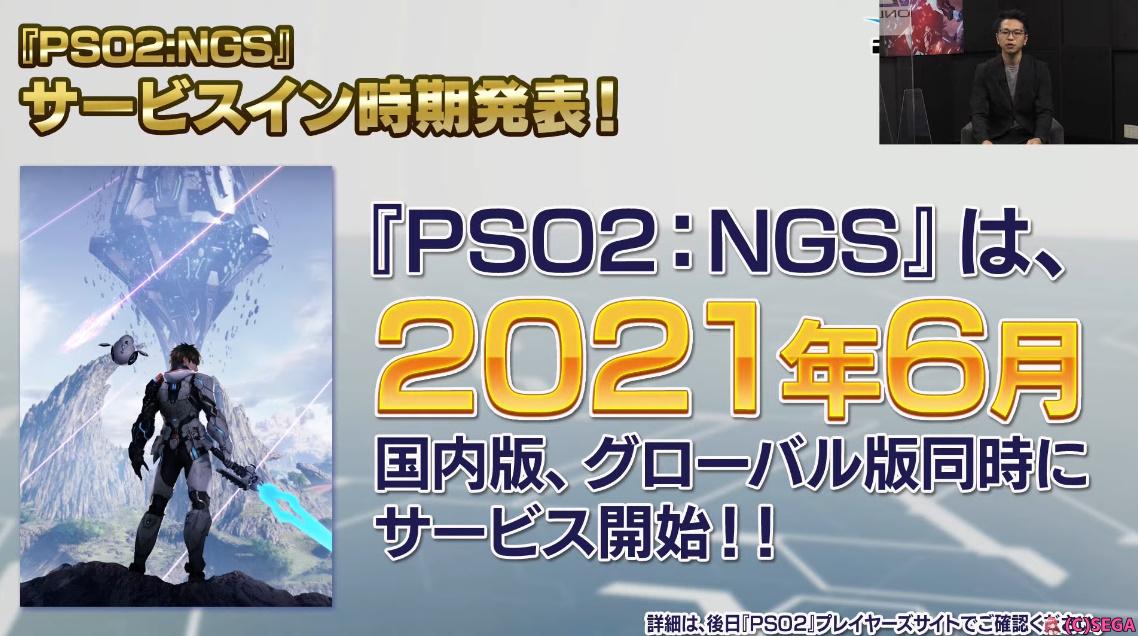 「PSO2:NGS」6月正式サービス開始!