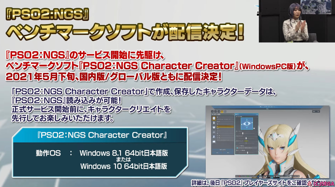 PSO2NGS キャラクタークリエイター