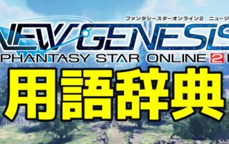 PSO2:NGS用語辞典
