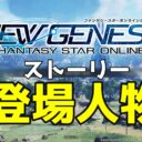PSO2NGSストーリー登場人物
