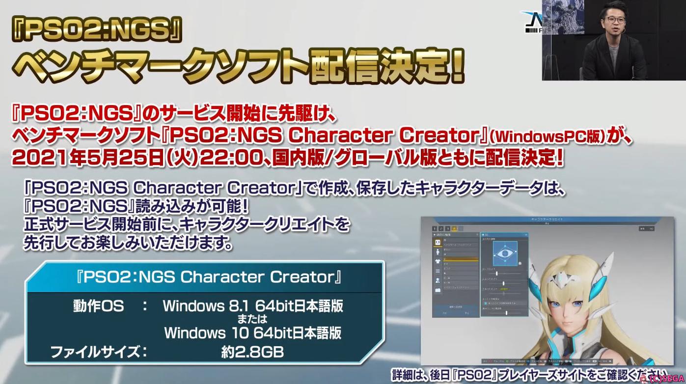 PSO2キャラクタークリエイター