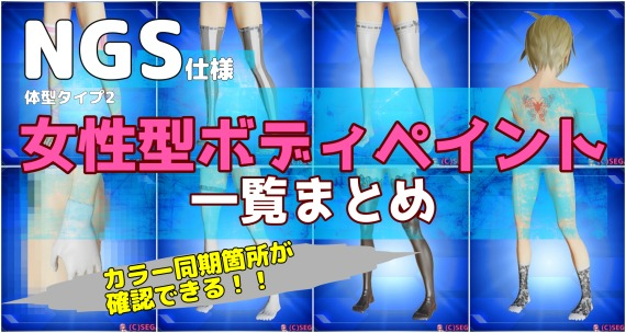 NGS女性型ボディペイント一覧まとめ