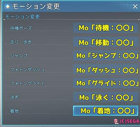 モーション変更の対応表