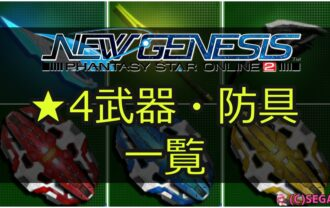 NGS ★4武器・防具一覧まとめ
