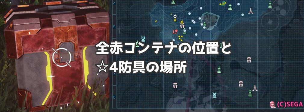 全赤コンテナ位置と☆4ユニット