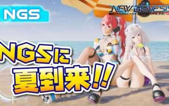 NGSに夏到来!