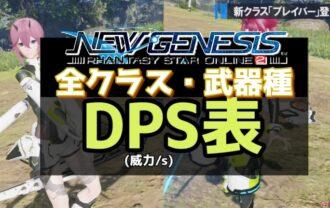 【NGS】全クラス・武器種のDPS表まとめ