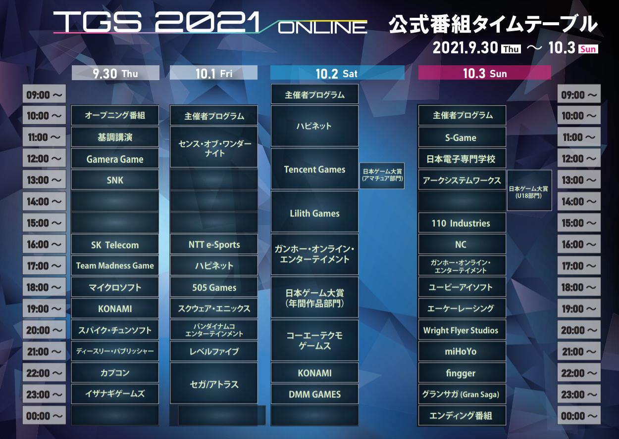 TGS2021タイムテーブル