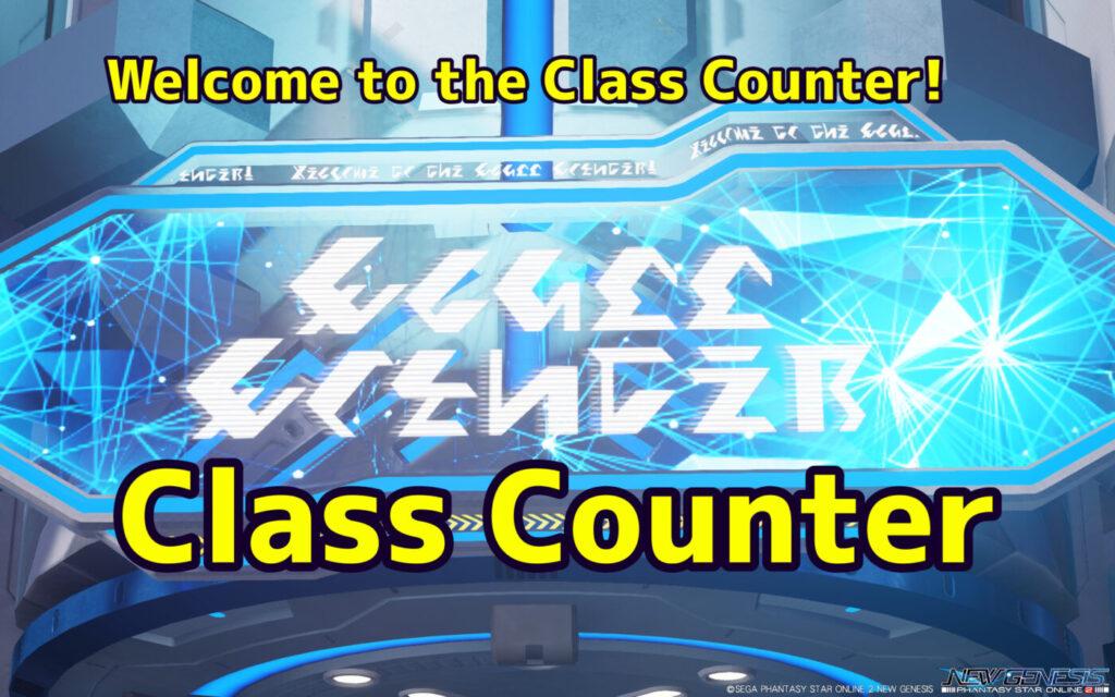 クラスカウンター